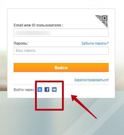 Инструкция по регистрации на Алиэкспресс для крымчан