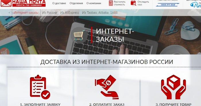 d23ce8c41acd7 ... могут заказать товары не только из таких известных торговых китайских  площадок, как ТаоБао, Алиэкспресс и т.д., а так же с интернет магазинов  России. ...