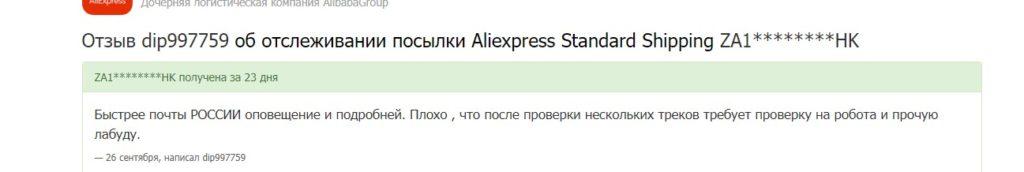 Что такое AliExpress Premium Shipping? Как внести паспортные