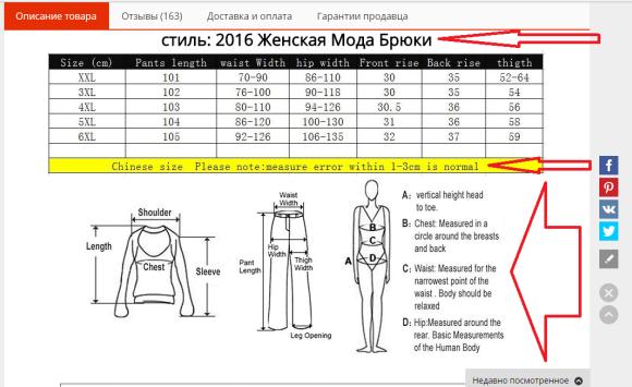 Как найти свой размер одежды на алиэкспресс